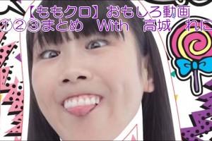 【ももクロ】おもしろ動画①②③まとめ With 高城 れに Momoiro Clover Z with 【Reni Takagi】 Cute Movie 1・2・3