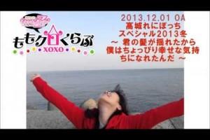 ももクロくらぶxoxo #87 2013/12/01 高城れにぼっちスペシャル2013冬